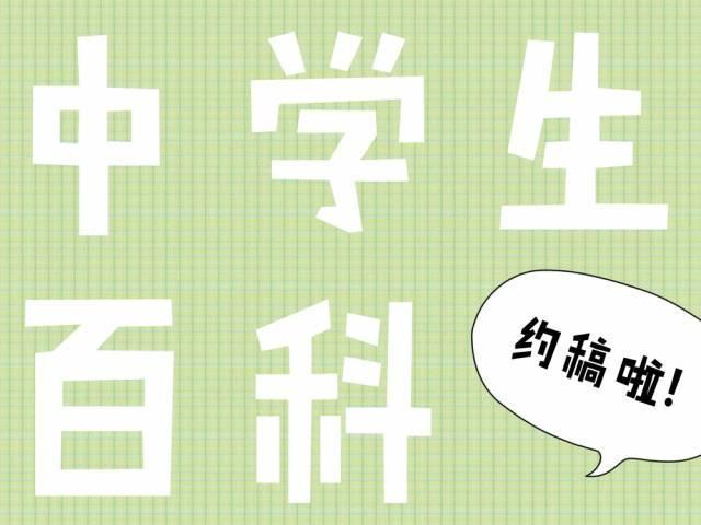 100-120元/千字 | 《中学生百科》杂志约稿函