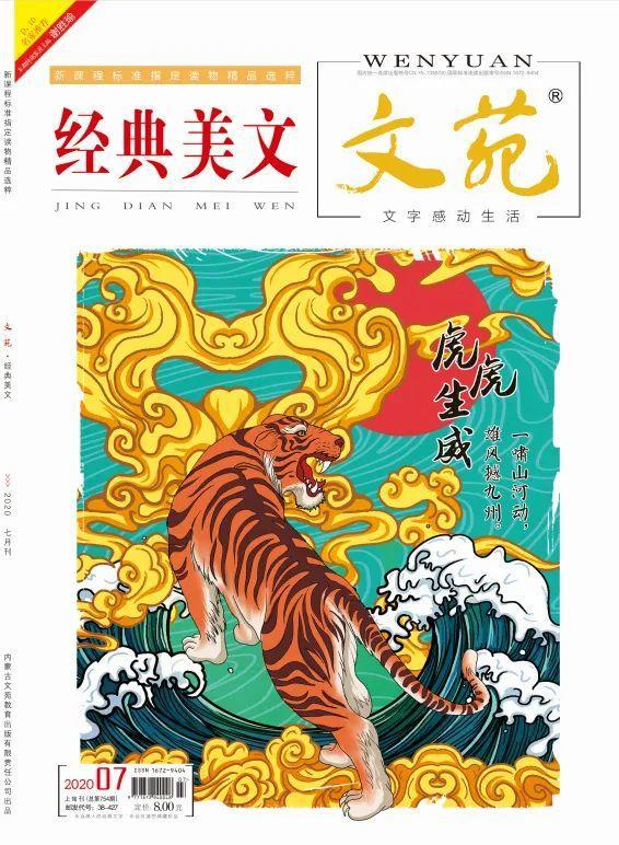 稿费200元/千字〡《经典美文》杂志征稿启事(附最新栏目稿约)